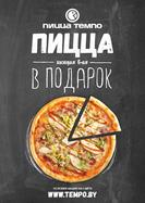 Акция: 6-я пицца в подарок!