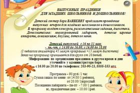 Выпускные праздники для младших школьников и дошкольников