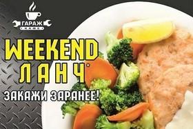 Ланч-меню в кафе «Гараж» по выходным!