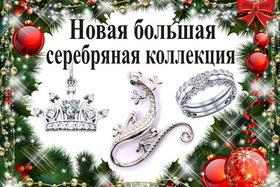 Новое поступление ювелирных изделий SOKOLOV