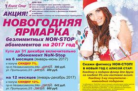 Новогодняя ярмарка безлимитных NoN-Stop абонементов!