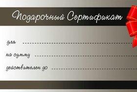 Подарочные сертификаты на удобные для Вас суммы