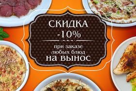 Блюда на вынос со скидкой -10%!