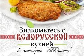 Знакомьтесь с белорусской кухней в санатории «Юность»!