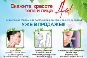 В продаже медицинская техника для вашей красоты и здоровья!