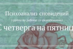 Психоанализ сновидений