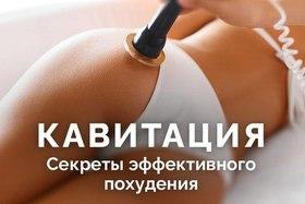 Кавитация. Секреты эффективного похудения