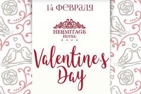 Романтический ужин в ресторане отеля HERMITAGE!