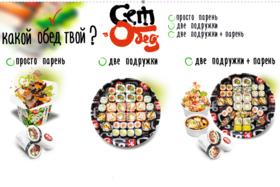 Новые обеденные сеты в «Суши Весла»