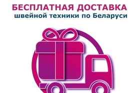 Бесплатная доставка швейной техники по Беларуси