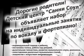 Индивидуальные занятия по вокалу и фортепиано