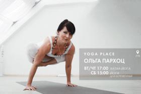 Занятия у Ольги Пархоц в Yoga Place на Зыбицкой