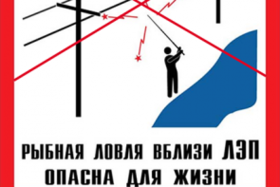 О предупреждении электротравматизма