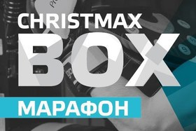 """""""Christmas BOX марафон"""" в нашем фитнес-клубе «Аквамарин»"""