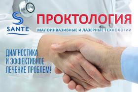Специальное предложение: консультация профессора проктолога 39.00 руб.