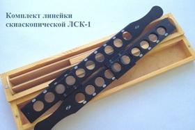 Изготовление линеек скиаскопических в двух модификациях