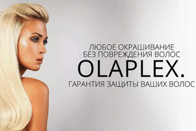 Запишись с 1 до 10 января 2017г. на окраску и получи в подарок экспресс- восстановление волос Olaplex (Олаплекс)!