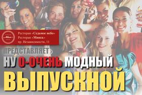 Выпускной в ресторане «Минск»