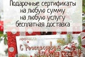 Новогодние подарочные сертификаты на любую сумму и любую услугу