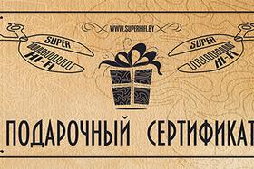 Подарок - это подарочный сертификат