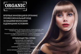Organic naturally professional