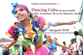 Новое направление «Dancing Cuba»