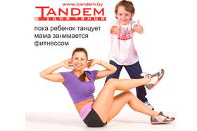 Танцы для ребенка и фитнес для мамы в одно время!