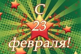 23 февраля — День защитника Отечества.
