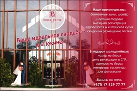 Свадьба в ресторане «Сезоны»!