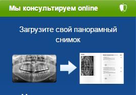 Мы консультируем Online