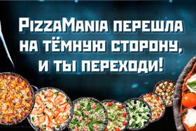 PizzaMania перешла на темную сторону, и ты переходи!
