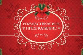 Рождественское предложение от ресторана «Dругое место»