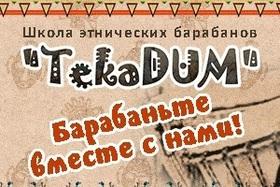 6 апреля - Барабанный круг в  TekaDUM