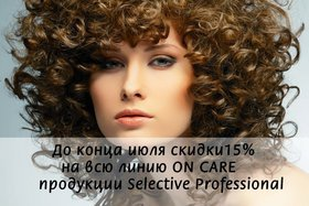 Скидка - 15% на всю серию On Care от итальянского бренда Selective Professional.