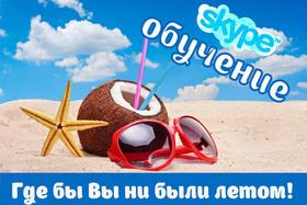 Проведи лето с пользой!