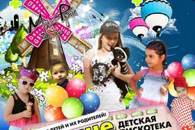 Клуб «Мулен Руж SHOW» дарит праздник своим маленьким поклонникам!