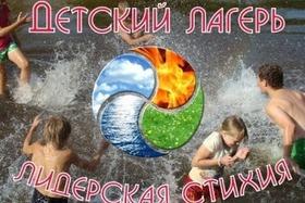 """Детский лагерь """"Лидерская стихия"""""""