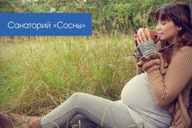 """""""В ожидании чуда"""" - программа для женщин в период ожидания ребенка в санатории """"СОСНЫ"""""""