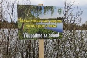 """Итоги акции """"Чистый водоем"""""""