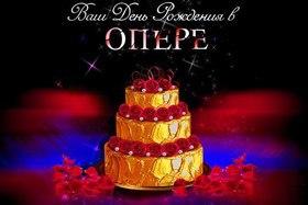 Ваш День Рождения в Опере