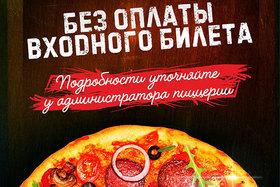Отдыхайте в пиццерии Pizza Max и не платите за вход в клубе MaxShow