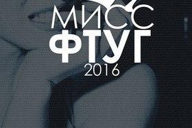 Мисс ФТУГ-2016.