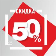 Скидка до 50% на коллекцию осень-зима 2017/18!
