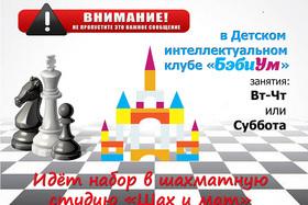 Приглашаем мальчишек и девчонок от 5 до 12 лет для занятий шахматами!