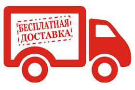 Бесплатная доставка (на заказы от 250 тыс.) в пункты самовывоза