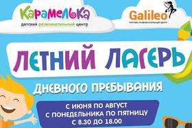 Летний городской лагерь дневного пребывания для детей от 5 до 10 лет