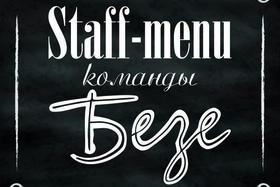 Staff-menu команды Безе