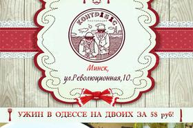 Ужин в Одессе на двоих за 58 рублей!
