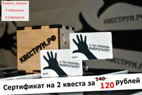 Сертификат на 2 квеста со скидкой 20 рублей!