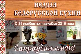 Неделя белорусской кухни!